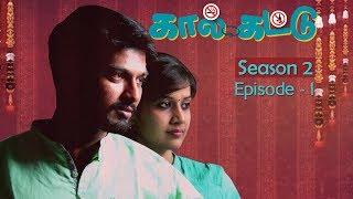 Kaal Kattu   S2   E1  Tamil Web Series   Black Pasanga