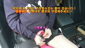 임산부 안전벨트 보조방석