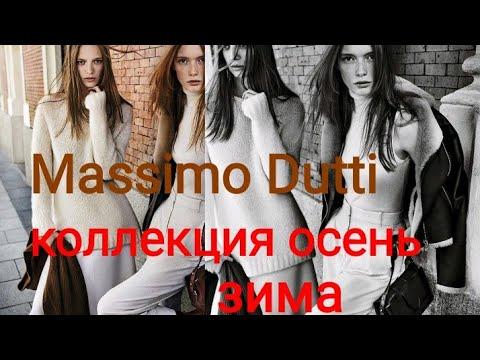 🔴Massimo Dutti/💥НОВАЯ КОЛЛЕКЦИЯ 🍁ОСЕНЬ❄ ЗИМА/ШОППИНГ ОБЗОР/
