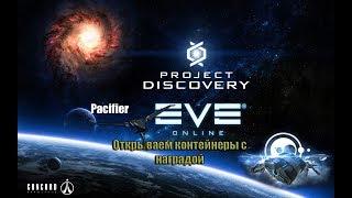 EVE Online. Project Discovery - 50 уровень, чертеж на Pacifier, контейнеры с наградой!