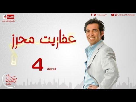 مسلسل عفريت محرز - الحلقة ( 4 ) الحلقة الرابعة - بطولة سعد الصغير - Afareet Mehrez Series 04