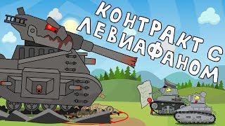 Контракт с Левиафаном - Мультики про танки