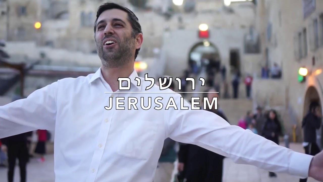 Ari Goldwag - Yerushalayim [A Cappella Lyric] ארי גולדוואג - ירושלים - ווקאלי