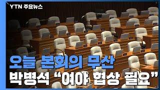 """오늘 본회의 무산...박병석 의장 """"여야 협상 더 해야…"""