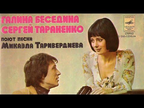 Галина Беседина и Сергей Тараненко. Песни Микаэла Таривердиева