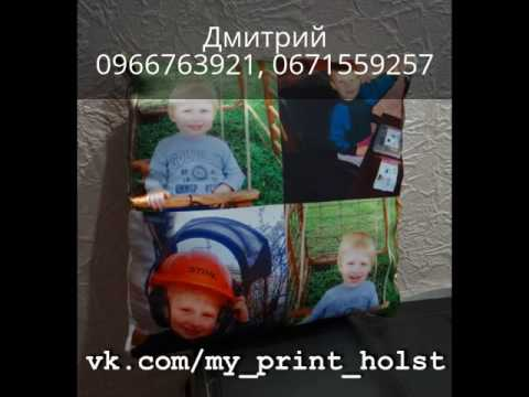 Подушка с фото 32см на 32см, печать с двух сторон