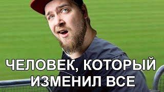 Тимур Сидельников. Человек, который изменил всё в 4к 120 фпс
