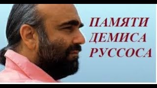 ПАМЯТИ ДЕМИСА РУССОСА/ In Memory Of DEMIS ROUSSOS