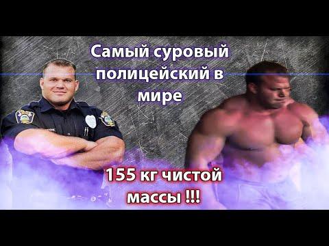 Самый жесткий полицейский 155 кг чистых мышц Дерек Паундстоун