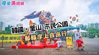 【廖爺美嬌娘 】20190611盛世公主郵輪釜山岸上自由行 Busan Citizens Park 釜山市民公園