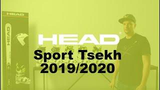Haed Sport Tsekh Boots 2019/2020. Обзор ботинок Head для спорта и экспертного уровня катания.