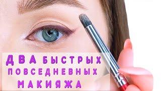 Два макияжа глаз которые ты с легкостью повторишь