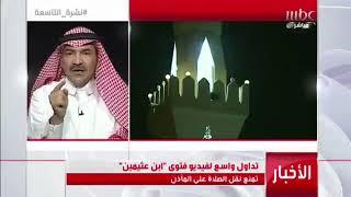 سعودي يطالب بمنع الأذان بالميكروفون: