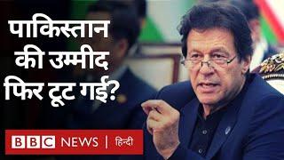 Pakistan को FATF से मिली चेतावनी, क्या Imran Khan की टेंशन बढ़ेगी?  (BBC Hindi)
