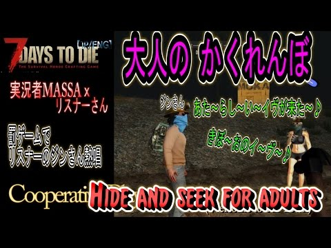 7 Days to Die PS4 Edition 遂に発売!!#X【JP/ENG】Hide and Seek 大人のかくれんぼ大会