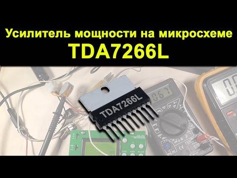 Усилитель мощности на микросхеме TDA7266L