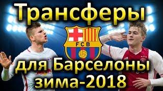 Игроки, которых должна купить Барселона зимой 2018 года