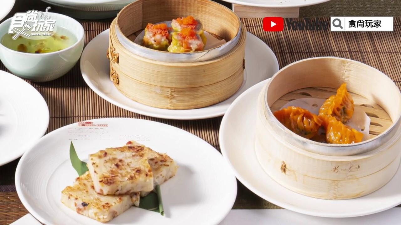 【食尚玩家帶你吃】最低792元「整桌港點吃到飽」!新板希爾頓狂吃腸粉,燒賣,還送煲湯和甜點 - YouTube