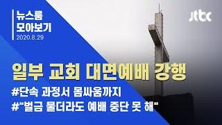 [뉴스룸 모아보기] 일부 교회, 대면 예배 강행…단속 과정서 충돌도 / JTBC News