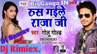 Super Hit -:-Rus Gaile Raja Ji !! Golu Gold !! Mix By Dj Saurav Purana Bhojpur