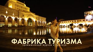 Промышленный туризм | Армения | Самокат (2019)