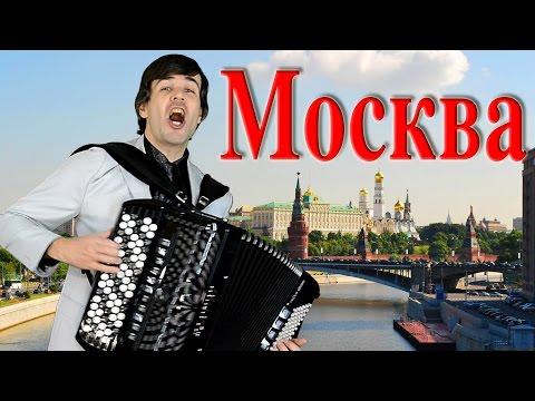 Лучший город Земли под баян (песня о Москве)