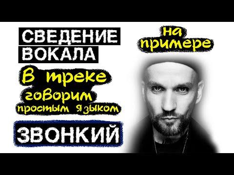 🎧 СВЕДЕНИЕ ВОКАЛА // Мастеринг трека // Звонкий - Ностальжи