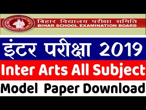Bihar Board Inter Arts All Subject Model Paper 2019 || Download