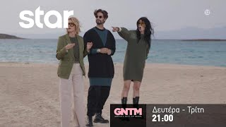 GNTM 3 - trailer Δευτέρα 7.12.2020