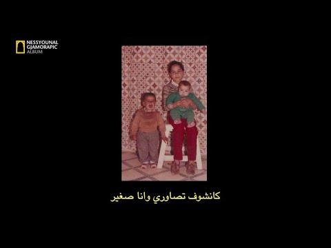 NESSYOU -  01.11.87   ( Audio )
