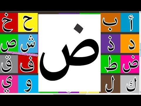 حروف حرف ض بالانجليزي