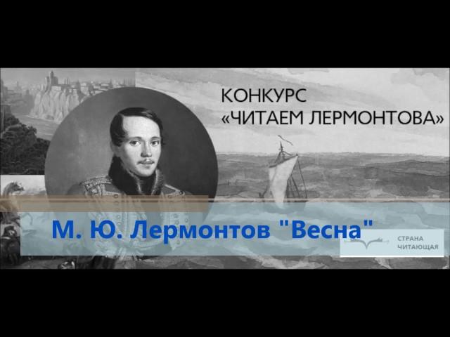 Изображение предпросмотра прочтения – КсенияЧегвинцова читает произведение «Весна» М.Ю.Лермонтова