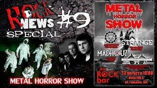 ROCK NEWS sp#9 - Metal Horror Show (MADHOUZ & МЕХАНИЗМ)