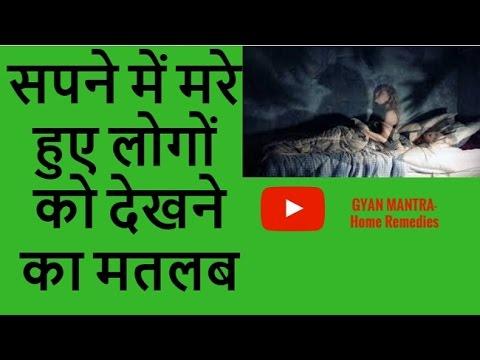 सपने में मरे हुए लोगों को देखने का मतलब |Sapne Mein Mare Hue Log | Dead People In Dreams