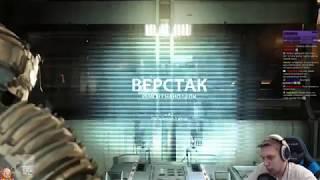 Dead Space - Продолжаем отрубать конечности ебакам в космосе. Баг вертикалки исправлен. #2