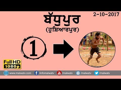 ਬੱਧੂਪੁਰ (ਹੁਸ਼ਿਆਰਪੁਰ) BADHUPUR (Hoshiarpur) KABADDI CUP - 2017 ● FULL HD ● Part 1st