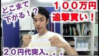 仮想通貨 リップルどこまで下がる!? 100万円追撃買い増し用意!