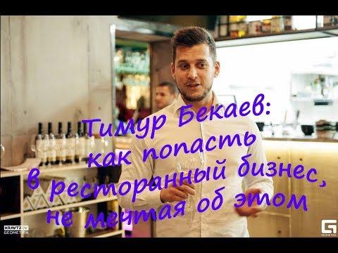 Тимур Бекаев: как стать управляющим ресторана, не мечтая об этом