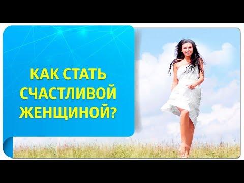 Как стать счастливой женщиной? Советы по Трансерфингу