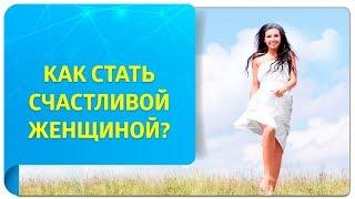 Как стать счастливой женщиной Советы по Трансерфингу