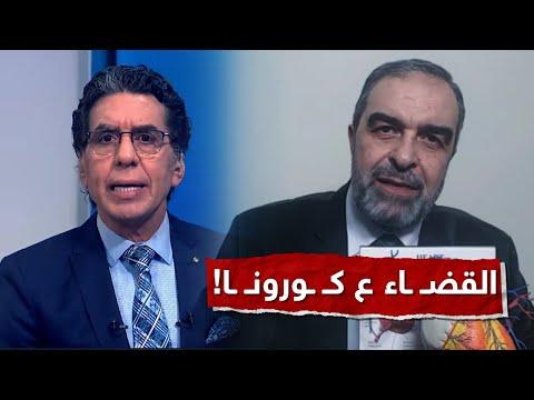 الدكتور محمد الدسوقي في لقاء خاص يكشف كيف يمكن مواجهـ ـة فيــ,, ـروس كـ,, ـورونا #شاهد
