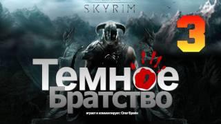 SKYRIM - Темное Братство [Серия 3]