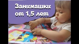 Розвиваючі заняття від 1,5 року. Чим зайняти дітлахів. Ігри своїми руками/YanaBu