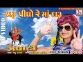 Kinjal Dave | Daru Pidho Re Ma Daru | Meldimaa Song 2017, Latest NEW Gujarati Dj GARBA Songs 2017