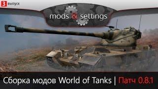 Модпак Джова к патчу 0.8.1. Сборка модов для World Of Tanks.