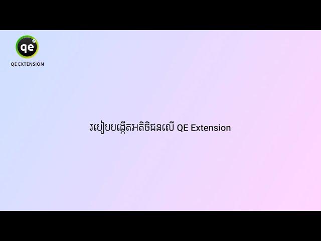 QE Extension - របៀបបង្កើតអតិថិជនលើ QE Extension