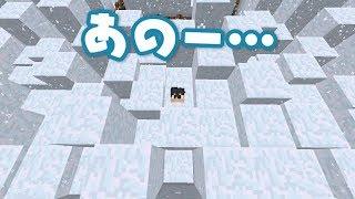【マインクラフト】どこまでも雪が積もり続ける設定でずっと放置し続けたら…【ゆっ…