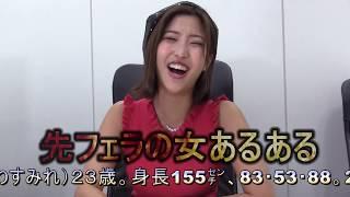 第1回https://www.youtube.com/watch?v=Dt_QSoeem_g ○水川スミレ(みず...
