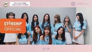 [Special Clip] 우주소녀(WJSN) 공식팬클럽 우정(UJUNG) 2기 모집 ♥