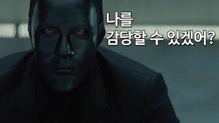 [영화리뷰/결말포함] 살인 격투를 하게 된 무술 고수인…